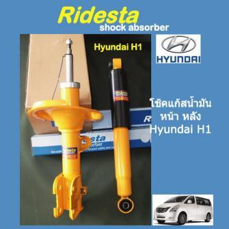 โช้ค Hyundai H1