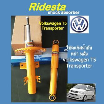 โช้ค Volkswagen T5, Transporter