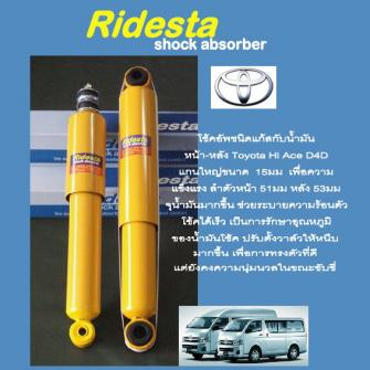 Toyota Hi Ace, Commuter, D4D หนึบพิเศษ แกน 15 มม. Gas Heavy Duty
