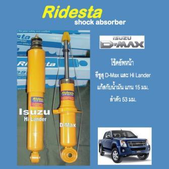 หน้า Isuzu Hilander,  D-Max 2002 4x2 (Gas) แกน 15 มม